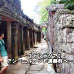【カンボジア】アンコールワット遺跡群へ一人旅
