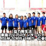 """【協力隊生活】東南アジアのインターハイ""""ASEAN SCHOOL GAMES""""に参加"""