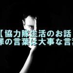 【協力隊生活】謝罪の言葉は大事な言葉?