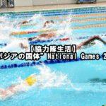 """【協力隊生活】カンボジアの国体""""National Games 2018"""""""