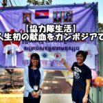 【協力隊生活】人生初の献血をカンボジアで