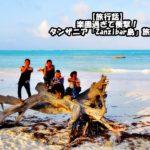 【旅行話】楽園過ぎて衝撃!タンザニア「Zanzibar島」旅行記