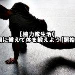 【協力隊生活】帰国に備えて体を鍛えよう[開始編]