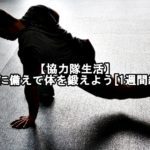 【協力隊生活】帰国に備えて体を鍛えよう[1週間経過]