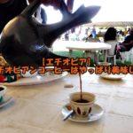 【エチオピア】エチオピアンコーヒーはやっぱり美味しい