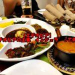"""【エチオピア】エチオピアの主食""""インジェラ""""って何?"""