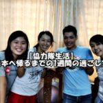 【協力隊生活】日本へ帰るまでの1週間の過ごし方