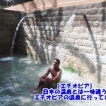 【エチオピア】日本の温泉とは一味違うエチオピアの温泉に行ってきた