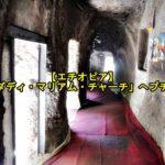 【エチオピア】「アダディ・マリアム・チャーチ」へプチ旅行