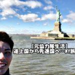 【元協力隊生活】途上国から先進国へ…NY旅行記