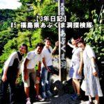 【3年日記】#5 福島県あぶくま洞探検隊