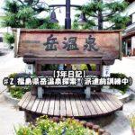 【3年日記】♯2 福島県岳温泉探索(派遣前訓練中)