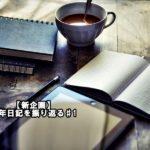 【新企画】3年日記を振り返る♯1