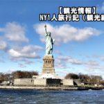 【観光情報】NY1人旅行記(観光編)