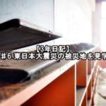 【3年日記】 ♯6 東日本大震災の被災地を見学