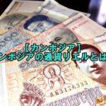 【カンボジア】カンボジアの通貨リエルとは?