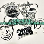 【元協力隊生活】2018年の振り返り&2019年の抱負を語る