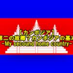 【カンボジア】僕の第二の故郷?カンボジアの基本情報 -My secound home country-