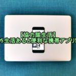 【協力隊生活】海外生活あると便利な携帯アプリ5選