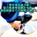 【青年海外協力隊】協力隊選考試験を合格→派遣前訓練までの時間の過ごし方
