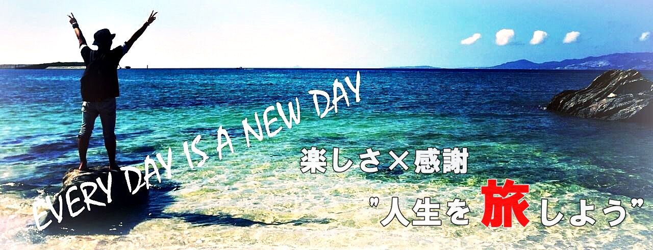 EVERY DAY IS A NEW DAY~人生楽しまなくちゃブログ~